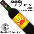 岩崎醸造 シャトーホンジョー アジロン 2020 720ml