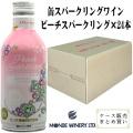 モンデ酒造 スリム缶ワイン ピーチスパークリング 290ml ケース販売(24本)【お取り寄せ商品】