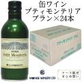 モンデ酒造 スリム缶ワイン プティモンテリア ブラン 300ml×24 ケース販売