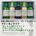 モンデ酒造 スリム缶ワイン プティモンテリア 5本詰み合わせギフト(ルージュ1/ブラン2/スパークリング2)