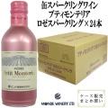 モンデ酒造 スリム缶ワイン プティモンテリア ロゼスパークリング 290ml×24 ケース販売