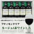 モンデ酒造 スリム缶ワイン プティモンテリア 5本詰み合わせギフト(ルージュ5)
