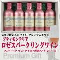 モンデ酒造 スリム缶ワイン プティモンテリア ロゼスパークリング 290ml×5本詰ギフト