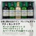 モンデ酒造 スリム缶ワイン プティモンテリア 5本詰み合わせギフト(ルージュ2/ブラン2/スパークリング1)