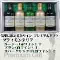 モンデ酒造 スリム缶ワイン プティモンテリア 5本詰み合わせギフト(ルージュ2/ブラン1/スパークリング2)