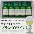 モンデ酒造 スリム缶ワイン プティモンテリア 5本詰み合わせギフト(ブラン5)