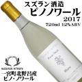 スズラン酒造 ピノノワール ブラン 2017 720ml[日本ワイン]