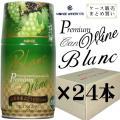 モンデ酒造 プレミアム缶ワイン白 300ml×24 ケース販売 【お取り寄せ商品】