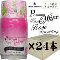 モンデ酒造 プレミアム缶ワインロゼスパークリング 290ml×24 ケース販売 【お取り寄せ商品】