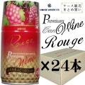 モンデ酒造 プレミアム缶ワイン赤 300ml×24 ケース販売 【お取り寄せ商品】