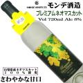 モンデ酒造 プレミアムネオマスカット 720ml[2020年新酒ワイン]