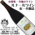 アルプスワイン ルナールワイン 赤 一升瓶(1800ml)