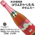 まるき葡萄酒 コリエドゥペルル ロゼムスー スパークリングワイン 720ml