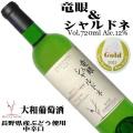 大和葡萄酒 竜眼&シャルドネ 720ml [2021サクラアワード金賞][日本ワイン]