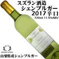 スズラン酒造 シェンブルガー 2017 720ml 辛口
