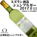 スズラン酒造 シェンブルガー 2017 720ml 辛口 [日本ワイン]