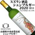 スズラン酒造 シェンブルガー 2020 720ml [日本ワイン]