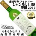 盛田甲州ワイナリー シャンモリ 山梨/甲州 辛口 750ml 2017 日本ワイン