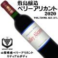 敷島醸造 マウントワイン ベリーアリカント 2020 720ml[日本ワイン]