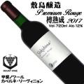敷島醸造 プレミアム・ルージュ 2017 720ml [樽熟成][日本ワイン]