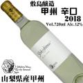 敷島醸造 甲州 辛口 2018 720ml[日本ワイン]