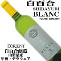 白百合醸造 ロリアン 白百合ブラン 720ml [日本ワイン]