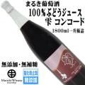 まるき葡萄酒 雫 コンコード 100%ストレート果汁 赤 1800ml(一升瓶) 無添加