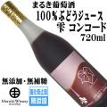 まるき葡萄酒 雫 コンコード 720ml 無添加 生ぶどう果汁搾り ストレートジュース