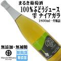 まるき葡萄酒 雫 ナイアガラ 100%ストレート果汁 1800ml(一升瓶) 無添加