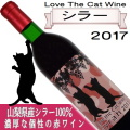Love The Cat Wine シラー 2017 720ml 辛口【I Love Cats】