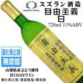 スズラン酒造 無添加ワイン 自由主義(白) 720ml
