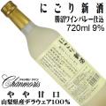 盛田甲州ワイナリー シャンモリ にごり新酒 デラウェア 720ml