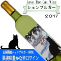 Love The Cat Wine シェンブルガー 2017 720ml 辛口【I Love Cats】
