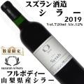 スズラン酒造 Bon Appetit シラー 2019 720ml[日本ワイン]
