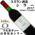 スズラン酒造 Bon Appetit シラー 2017 720ml