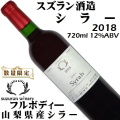 スズラン酒造 Bon Appetit シラー 2018 720ml