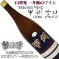 山梨醗酵工業 甲州100%(甘口) 1800ml一升瓶詰