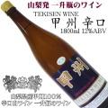 山梨醗酵工業 甲州100%(辛口) 1800ml一升瓶詰