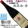 山梨醗酵工業 無添加 赤 マスカットベリーA 1800ml一升瓶詰