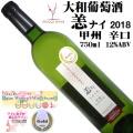 大和葡萄酒 ハギーワイン TSUYSUGANAI 恙ナイ 甲州辛口 2018 750ml
