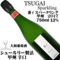 大和葡萄酒 ハギースパーク TSUGAI 番イ スパークリング 2017 750ml