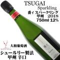 大和葡萄酒 ハギースパーク TSUGAI 番イ スパークリング 2018 750ml