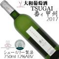 大和葡萄酒 ハギーワイン TSUGAI 番イ 2017 750ml シュールリー 甲州辛口 日本ワイン