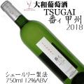 大和葡萄酒 ハギーワイン TSUGAI 番イ 2018 750ml シュールリー 甲州辛口 日本ワイン