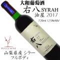 大和葡萄酒 右八 Vin de Royal Uhachi Syrah 油屋 2017 720ml シラー 日本ワイン