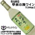 敷島醸造 マウントワイン 甲州小梅ワイン 720ml