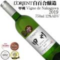 白百合醸造 ロリアン 甲州 Vigne de Nakagawa 2019 750ml[日本ワイン][金賞受賞ワイン]