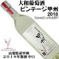 大和葡萄酒 ハギーワイン ビンテージ甲州 2018 720ml 日本ワイン