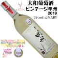 大和葡萄酒 ハギーワイン ビンテージ甲州 2019 720ml 日本ワイン