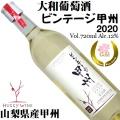 大和葡萄酒 ハギーワイン ビンテージ甲州 2020 720ml[日本ワイン][金賞受賞]